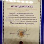 Благодарность И.И.Манговой