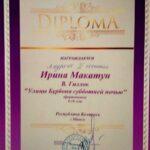 Диплом И.Макатун