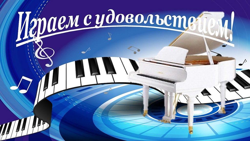 Положение о проведении VIII открытого фортепианного конкурса (с международным участием) Играем с удовольствием