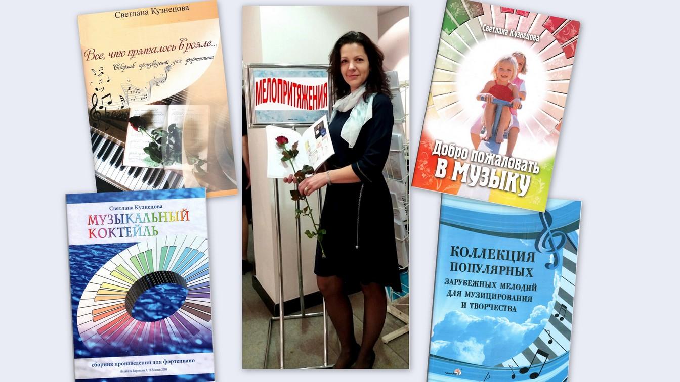 Сборники пьес С. Кузнецовой