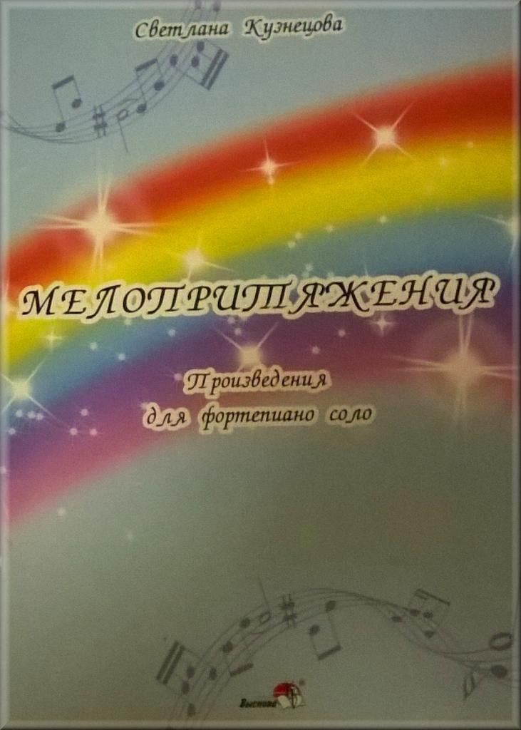 С.Кузнецова Мелопритяжения