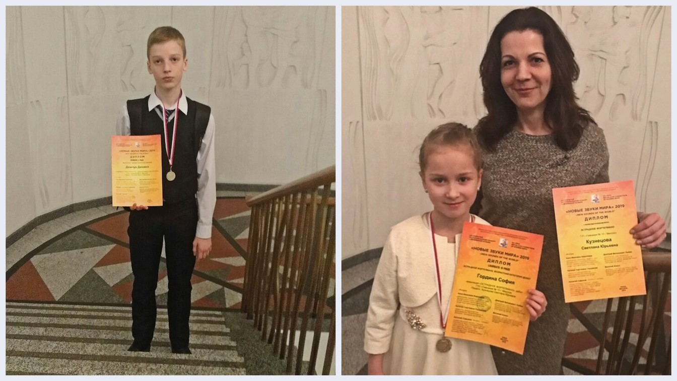 Даниил Демчук и София Гордина на конкурсе Новые звуки мира