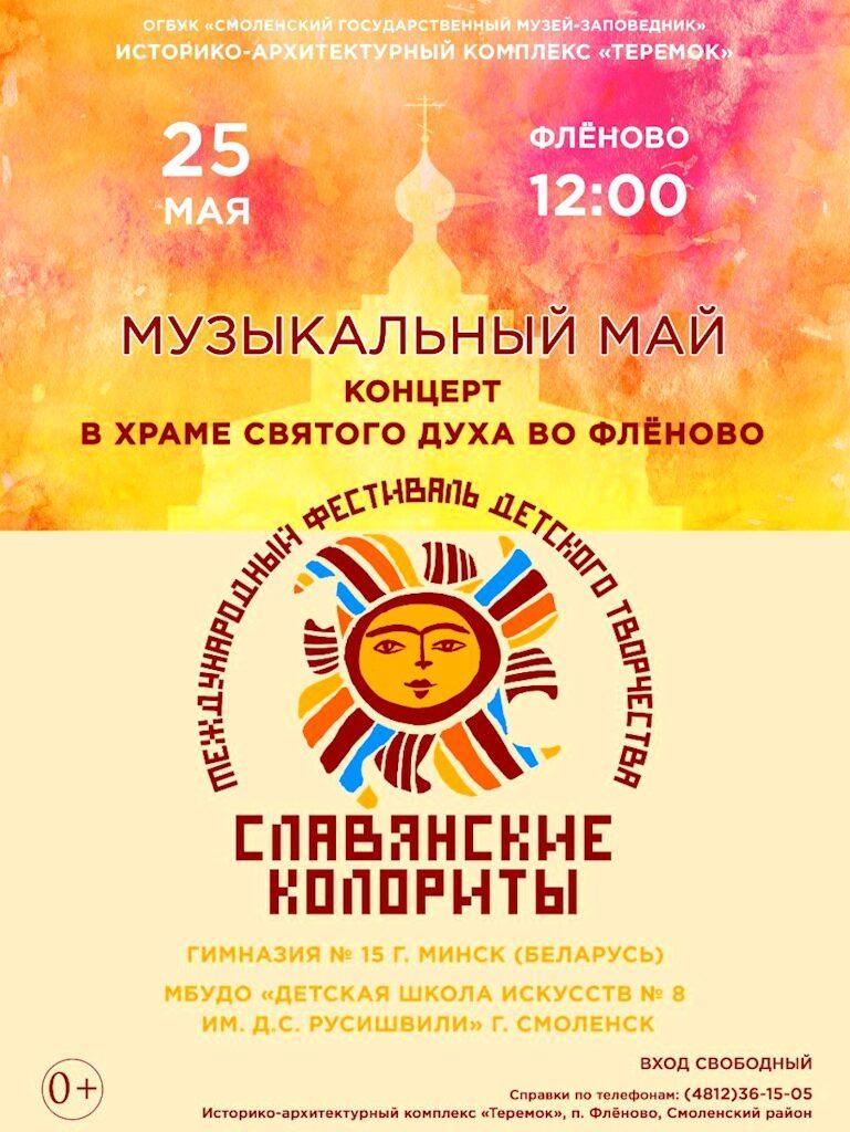 Афиша концерта Фленово