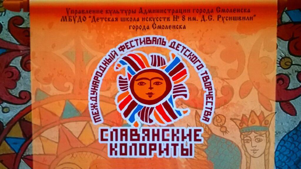 Фестиваль Славянские колориты — 2019