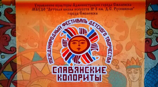 Фестиваль «Славянские колориты» — 2019