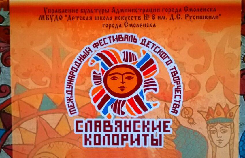 Славянские колориты 2019 - баннер