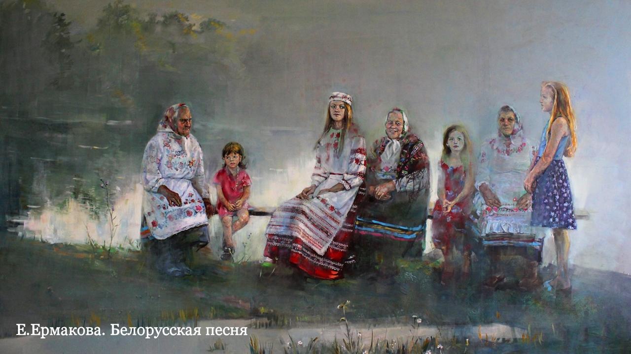 Белорусская песня Е.Ермакова