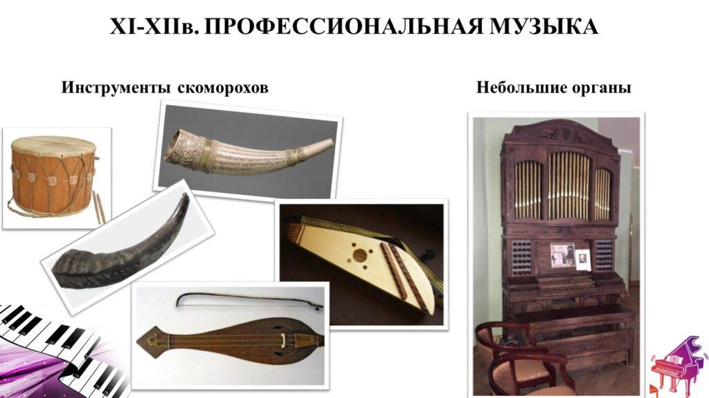 инструменты скоморохов