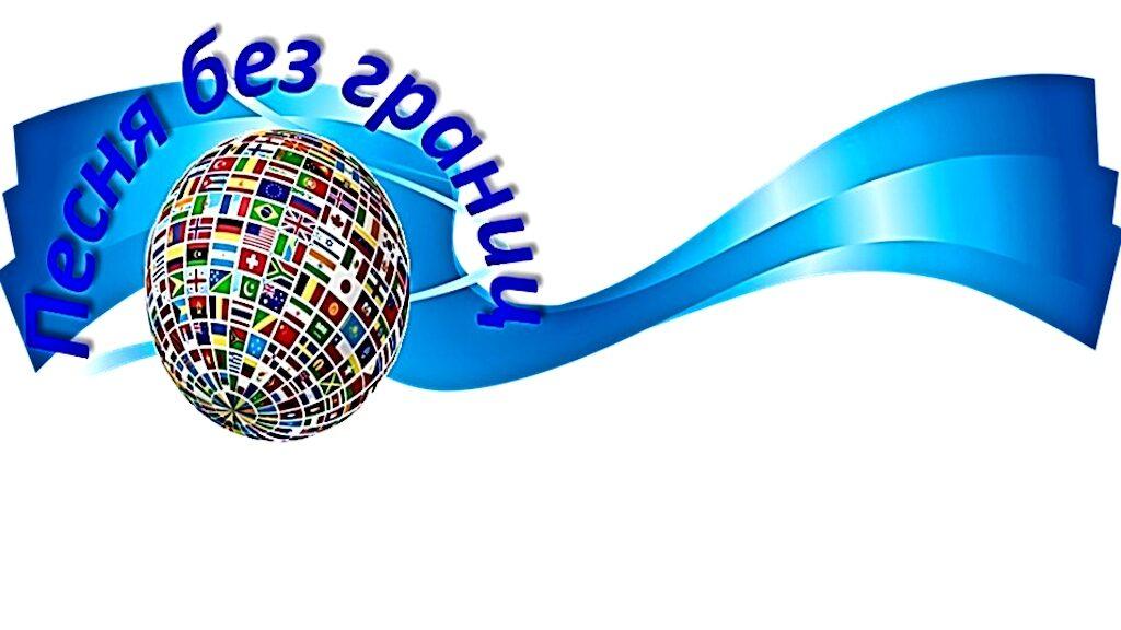 Результаты III открытого конкурса вокалистов Песня без границ