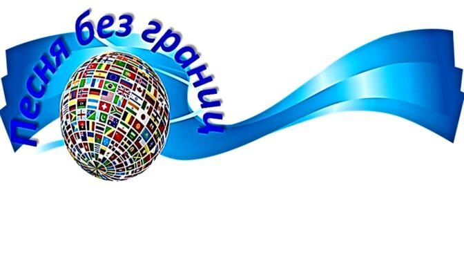 Результаты III открытого конкурса вокалистов «Песня без границ»,