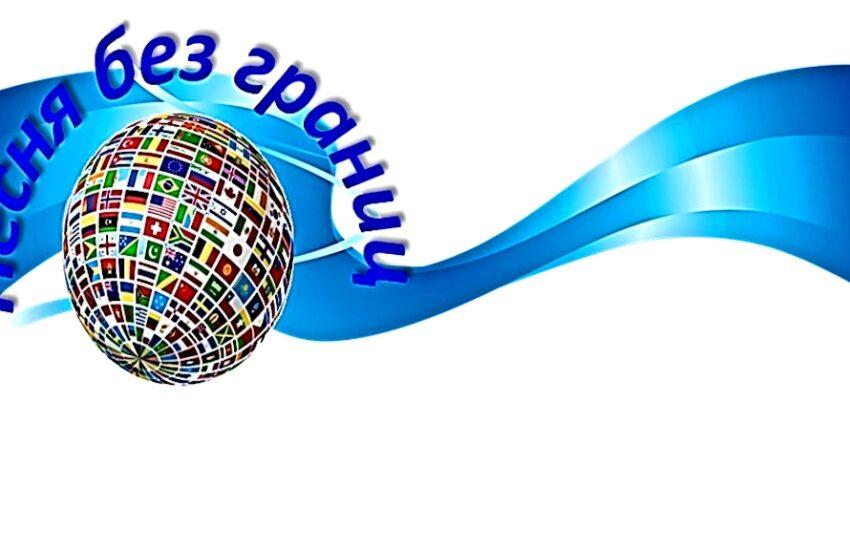 Логотип Песня без границ 2020