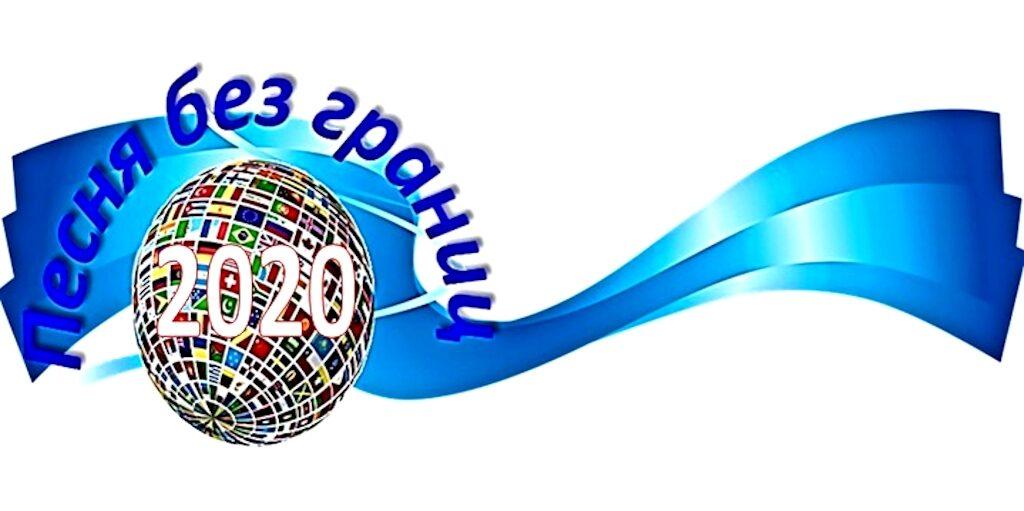 Конкурс Песня без границ состоится дистанционно
