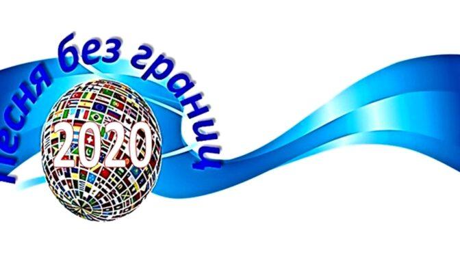 Конкурс «Песня без границ» состоится дистанционно