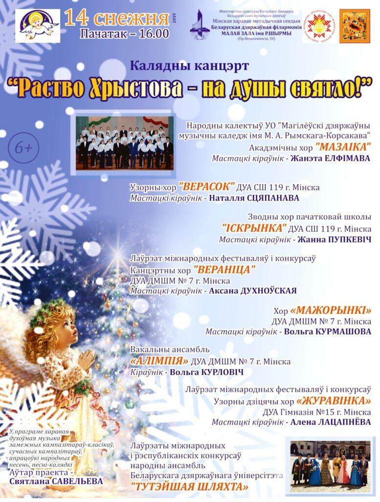 14.12.19 афиша рождественского концерта