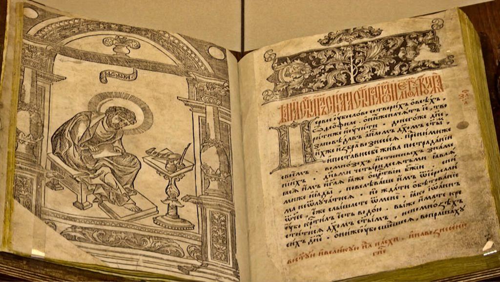 Библия Скорины
