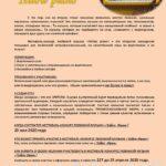 Фестиваль-конкурс Yellow Piano - объявление