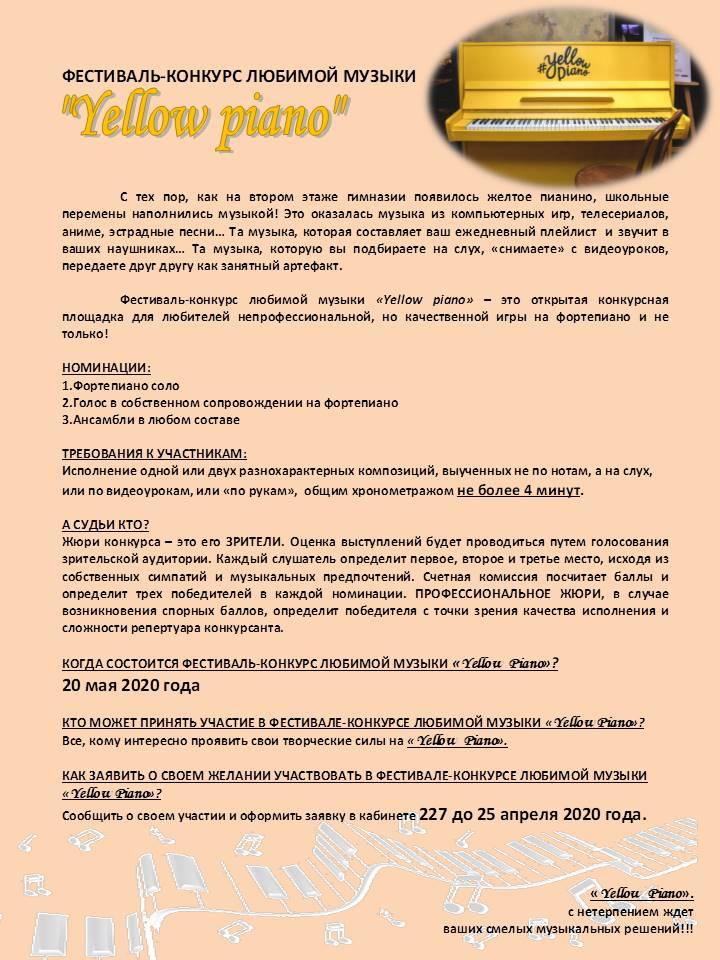 Фестиваль-конкурс Yellow Piano