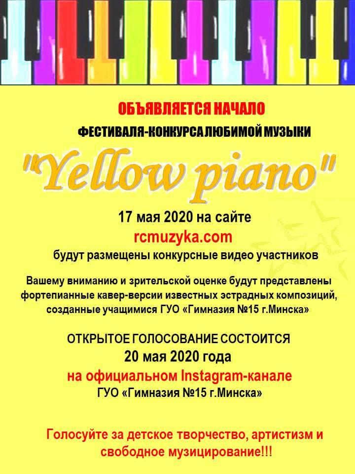 Объявление о начале конкурса Yellow Piano