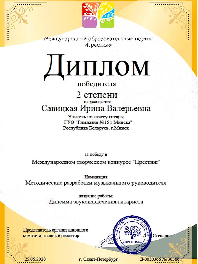 Савицкая И.В. - диплом