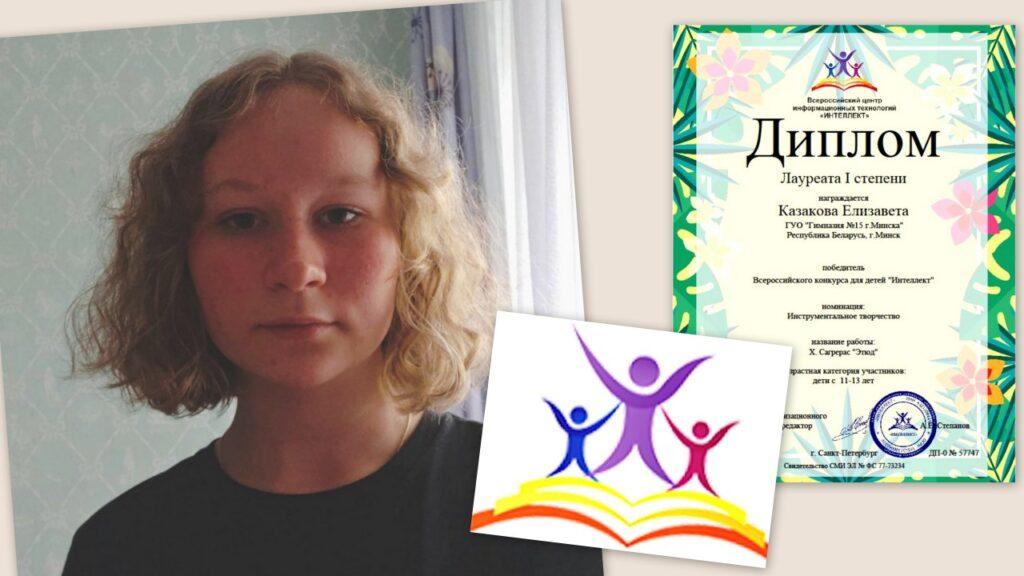 Поздравляем Елизавету Казакову
