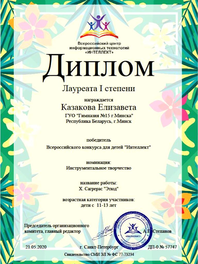 Елизавета Казакова - диплом