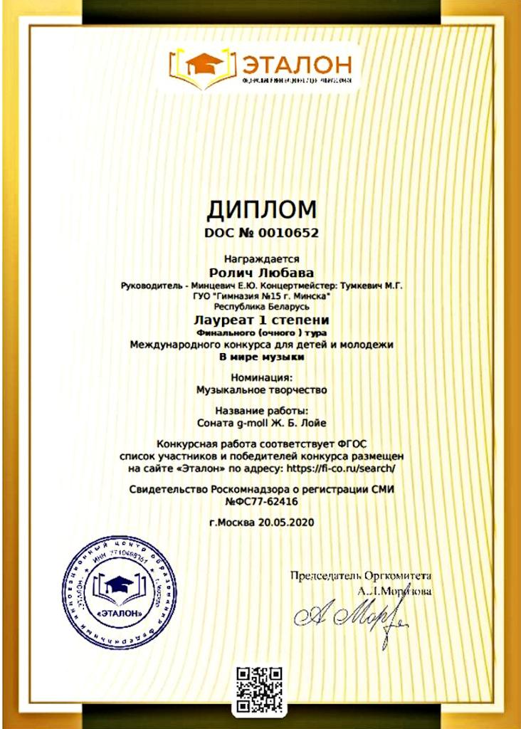 Ролич Любава-диплом