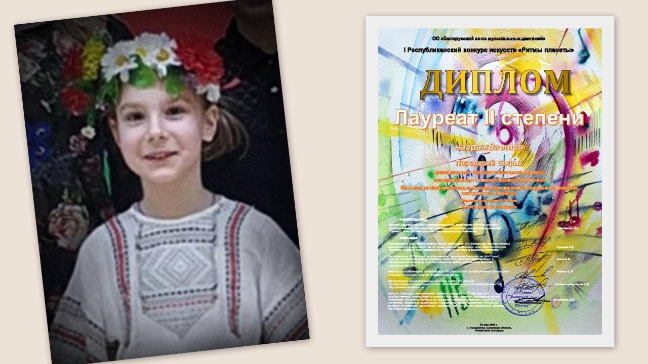 Софья Передерий - диплом