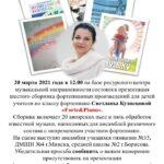 Кузнецова С. Ю. - приглашение