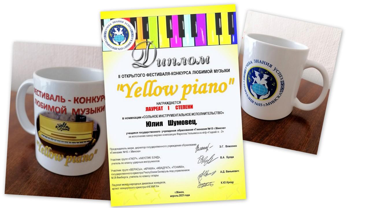 Конкурс Yellow Piano - призы