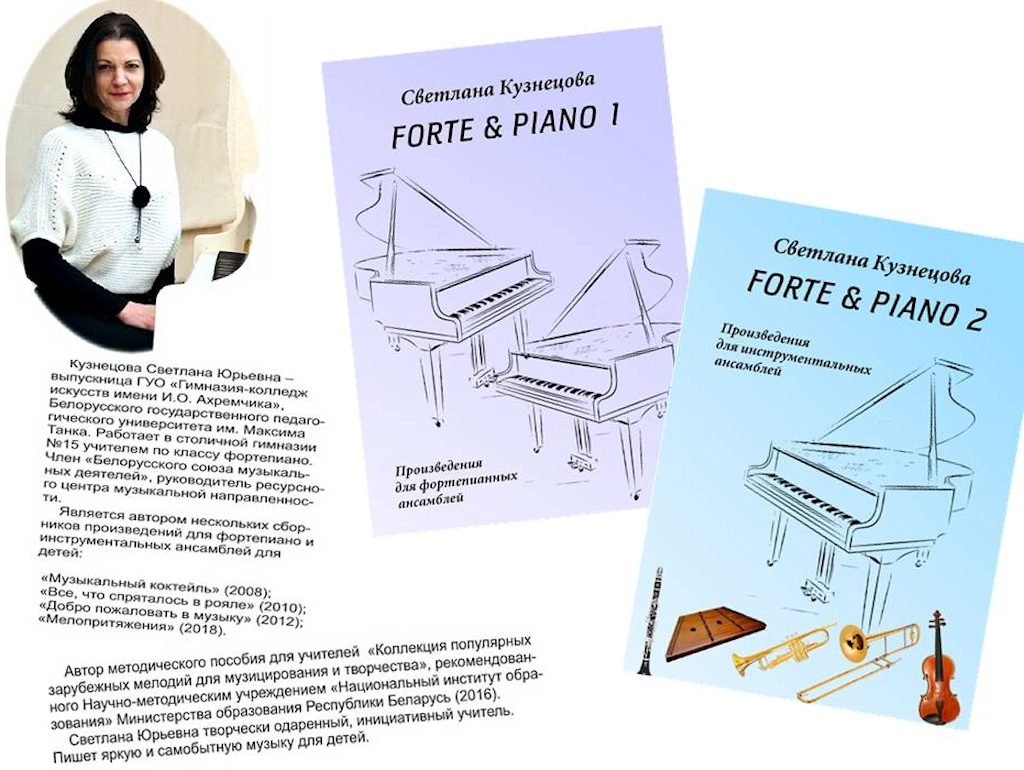 Сборник С. Кузнецовой Forte&Piano