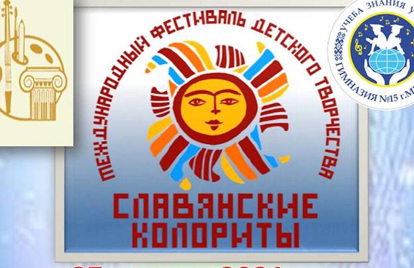 Славянские колориты - 2021 - эмблема