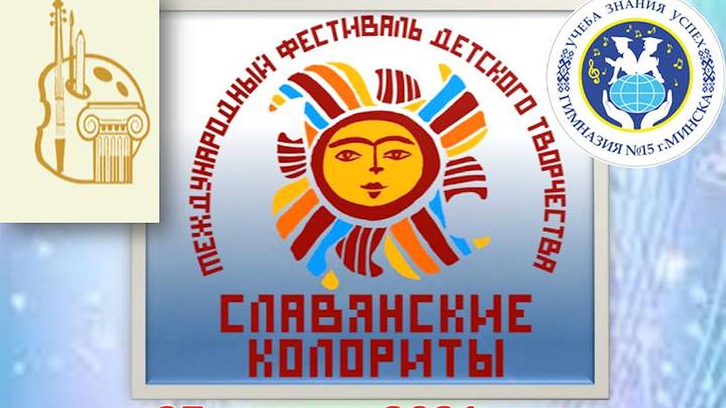 Фестиваль Славянские колориты в новом формате
