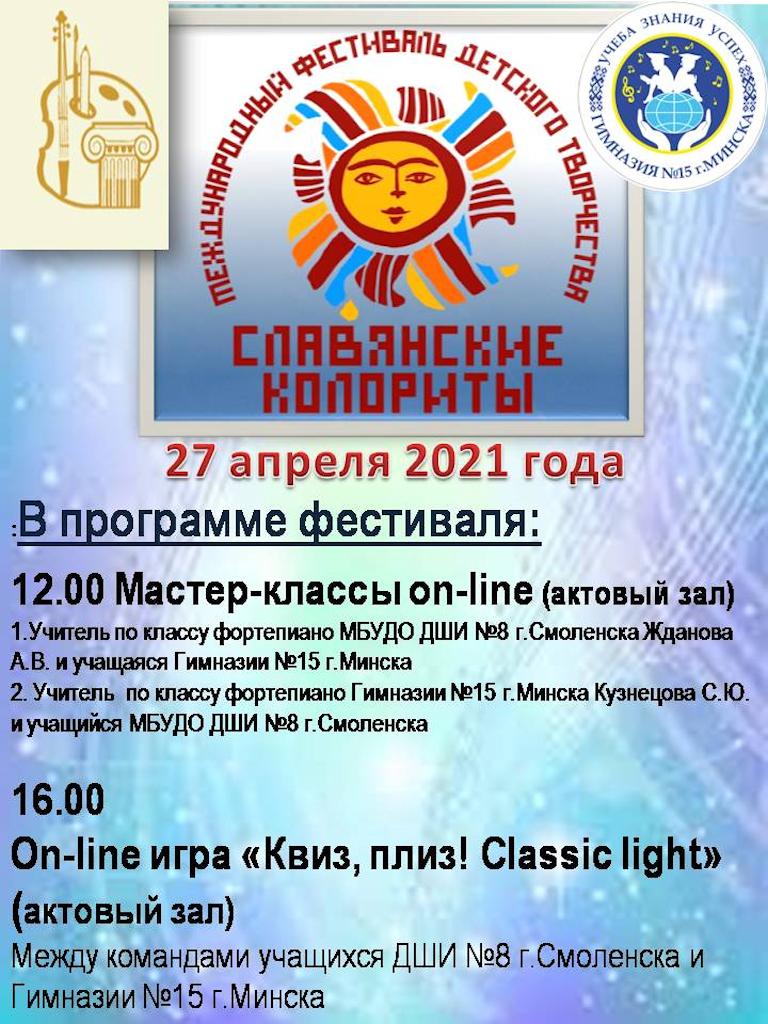 Славянские колориты - 2021 - программа