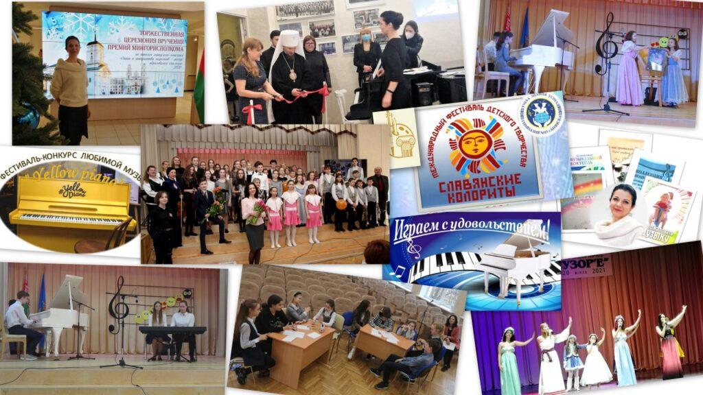 Анализ работы ресурсного центра музыкальной направленности ГУО «Гимназия №15 г.Минска» 2020/2021 учебный год